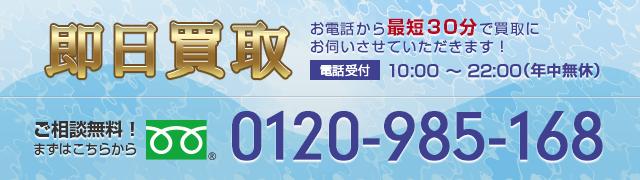 即日買取お電話から最短30分で買取にお伺いさせていただきます!電話受付10:00~22:00(年中無休)0120-985-168