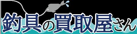 釣具買取・即日出張査定の釣具の買取屋さん