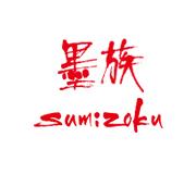 エギ墨族(sumizoku)