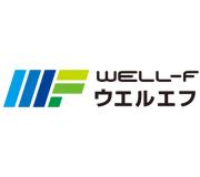Well-F(ウエルエフ)