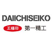 DAIICHISEIKO(第一精工)
