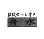 FUNAMIZU(舟水/佐藤釣具店)