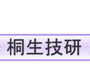 KIRYU(桐生技研)