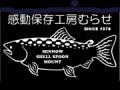 MURASE MINNOW 感動保存工房むらせ(ムラセミノー)