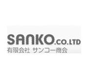 SANKO(サンコー商会)