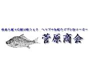 Sugahara(菅原商会)